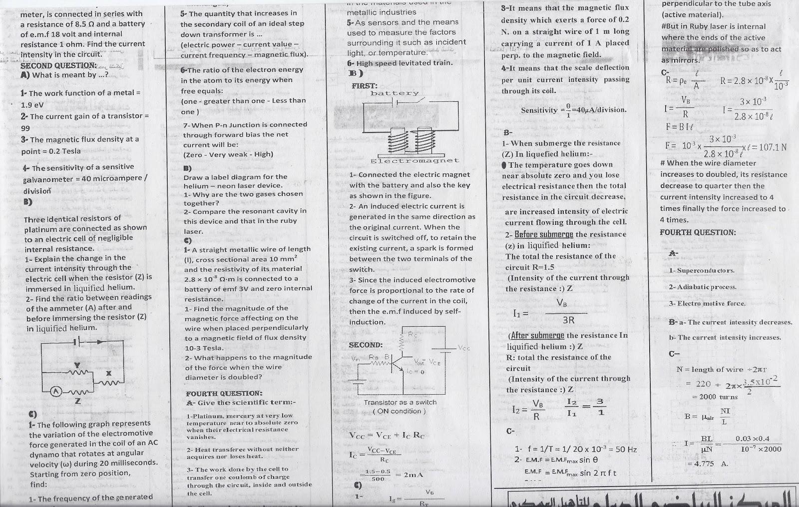 نشر اول واقوى مراجعة فيزياء من اربع مراجعات ينشرها ملحق الجمهورية للثانوية العامة 2015 Scan0015