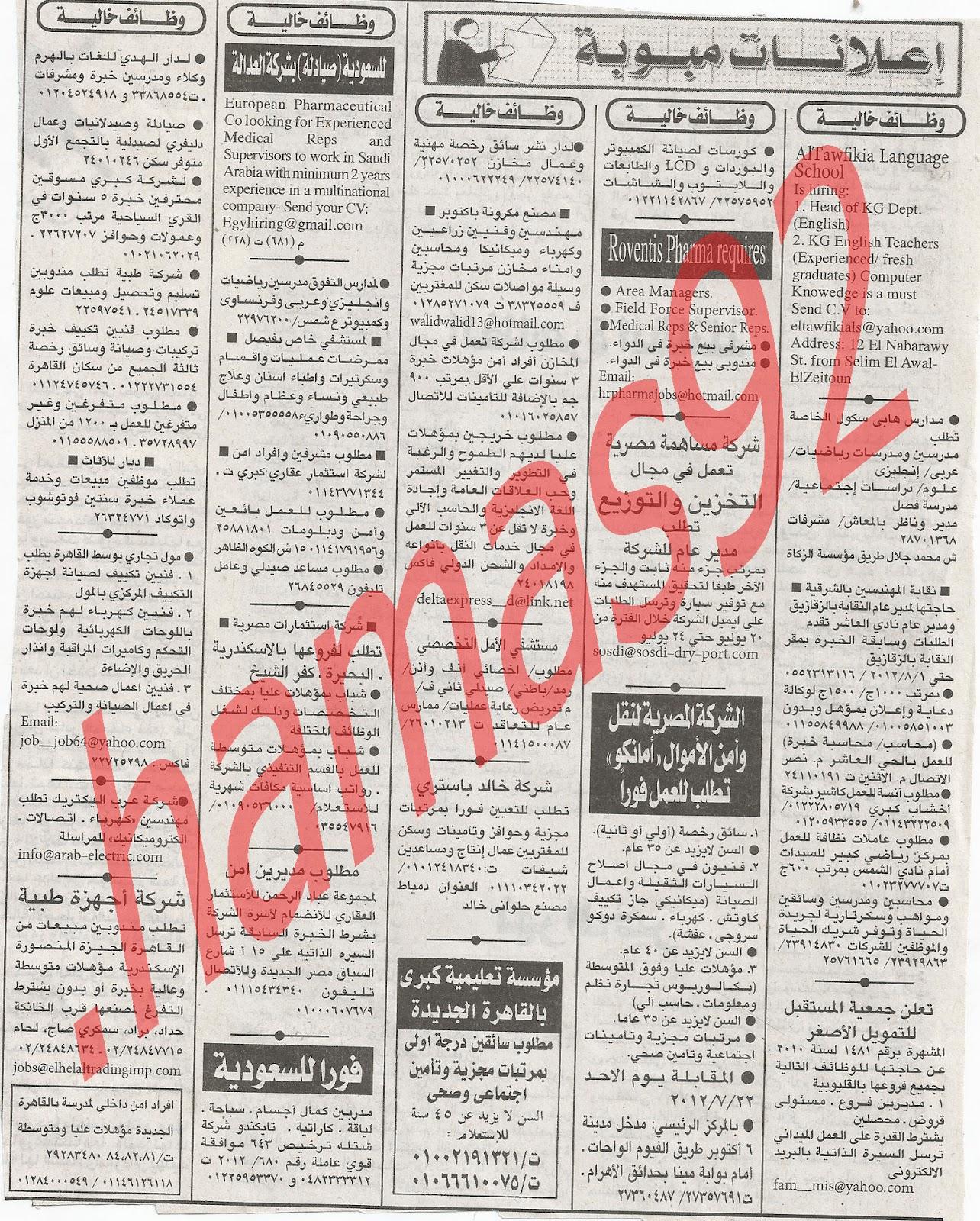وظائف جريدة الاهرام الجمعة 20/7/2012 - الاعلانات كاملة 4