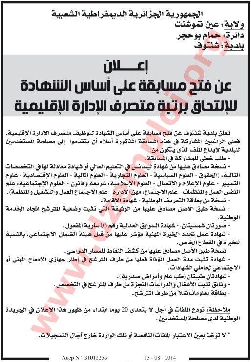 إعلان مسابقة توظيف في بلدية شنتوف دائرة حمام بوحجر ولاية عين تيموشنت أوت 2014 Ain%2BTimouchent