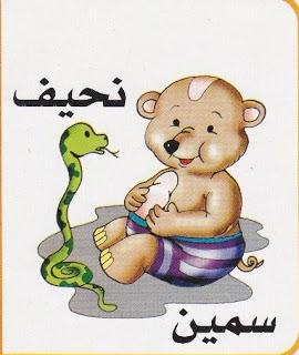 لتعليم الاطفال الصفات المضادة بالرسومات الشيقة باللغة العربية حضانة KG1 & KG2 12