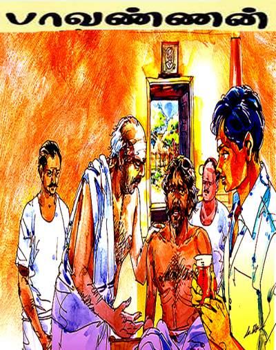 தாத்தா வைத்தியம் - பாவண்ணன் சிறுகதை டவுன்லோட் செய்ய .  14__1435052255_2.51.118.248