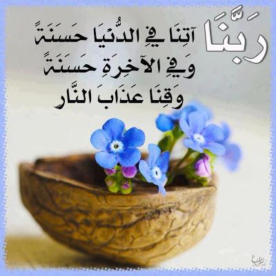 مع كل صباح  ومساء ضع ما تتمناه من دعاء لله تعالي هناا/ ارجو التفاعل من الجميع - صفحة 8 14085_297172757082029_1320732505_n