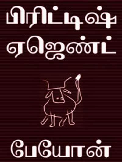 பிரிட்டிஷ் ஏஜெண்ட் -பேயோன் நூல் .  1406969598_payon22__1407682429_2.51.112.44
