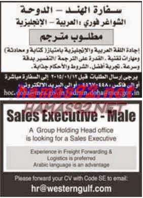 وظائف شاغرة فى الصحف القطرية الخميس 08-01-2015 %D8%A7%D9%84%D8%B1%D8%A7%D9%8A%D8%A9%2B1