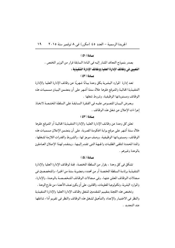 """ننشر..اللائحة التنفيذية """"بعد التعديل"""" لقانون الخدمة المدنية رقم 18 لسنة 2015  19"""