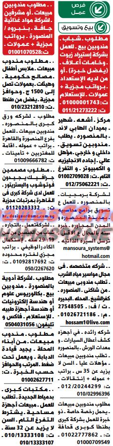 وظائف خالية من جريدة الوسيط الدلتا الجمعة 08-01-2016 %25D9%2588%2B%25D8%25B3%2B%25D8%25AF%2B4