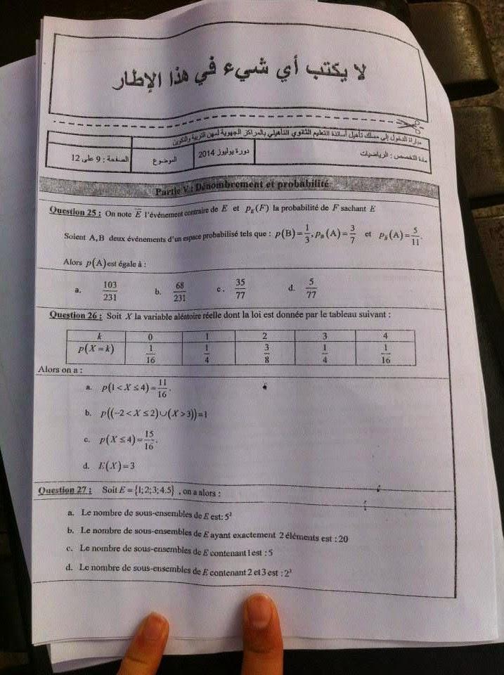 الاختبار الكتابي لولوج المراكز الجهوية لدورة يوليوز 2014 مادة : الرياضيات السلك: الثانوي التأهيلي والثانوي الاعدادي  9