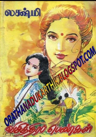 விசித்திரப்பெண்கள் -லக்ஷ்மி நாவல்  Lak2