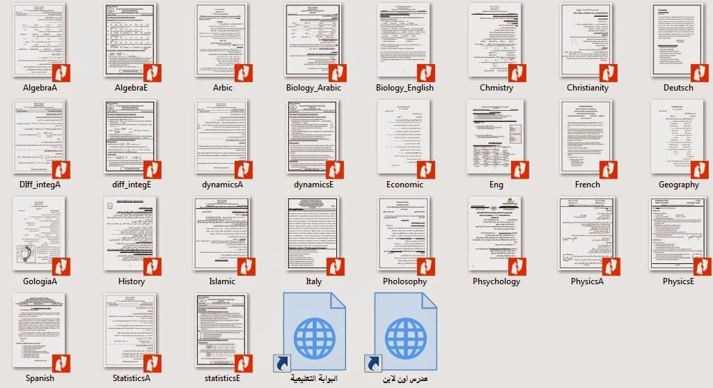 نماذج امتحانات الوزارة الجديدة 2015 لكل مواد الثانوية العامة  Www.modars1.com_SPXImage