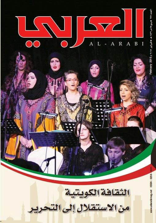 مجلة العربي * عدد فبراير 2015 * pdf  1526255_724743187640982_5488451027647289861_n