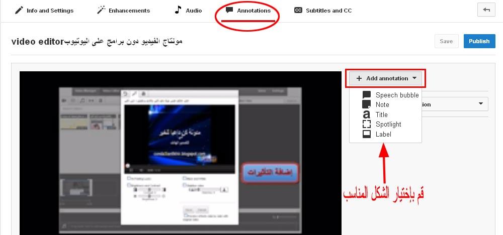 إضافة ملاحظة أو تعليق توضيحى مع رابط على فيديو اليوتيوب  32