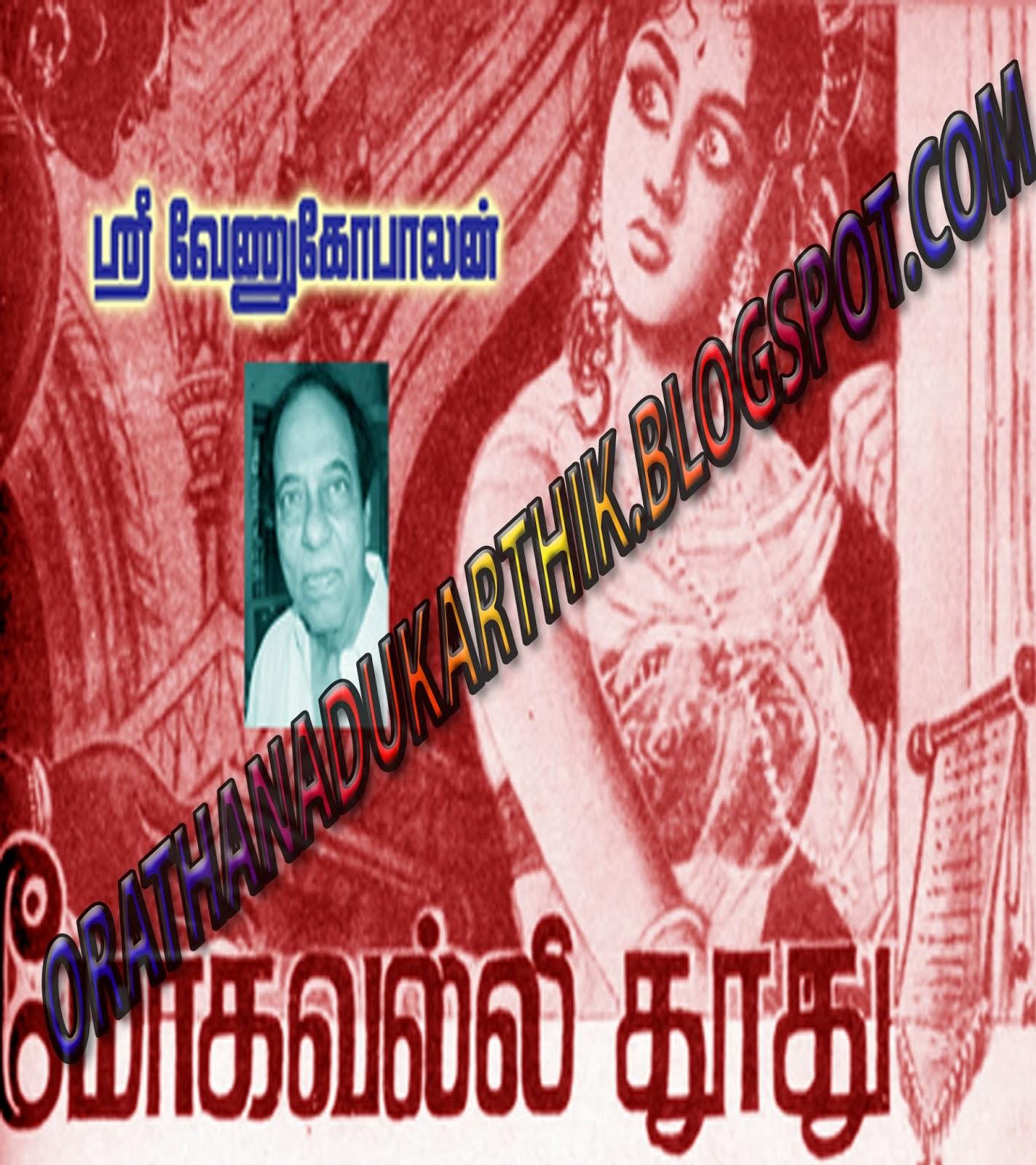 மோகவல்லி தூது-ஸ்ரீ வேணுகோபாலன் நூல்  Mogavalli