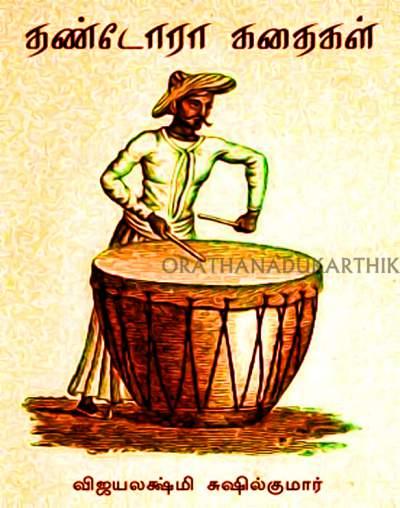 தண்டோரா கதைகள் – விஜயலக்ஷ்மி சுஷில்குமார் - சிறுகதைகள் .  16__1437752260_2.51.119.14