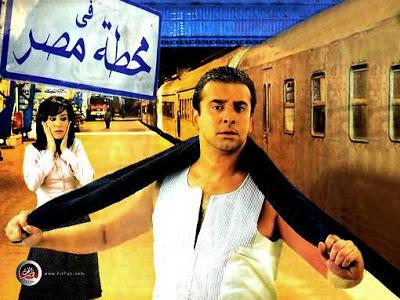فيلم فى محطة مصر بطولة النجم كريم عبد العزيز DVD نسخة اصلية للمشاهدة يعمل 100% Almsloob-2d8dc4d72e