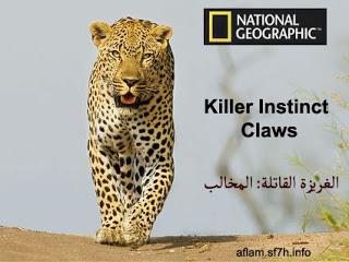 خلق ليفترس : الغريزة القاتلة: Killing-instinct