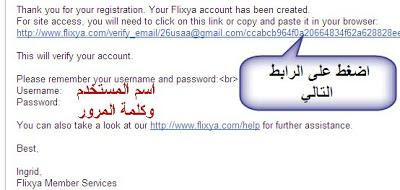 لزيادة ارباحك فى جوجل ادسينس عن طريق شركة flixya 06
