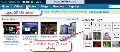 لزيادة ارباحك فى جوجل ادسينس عن طريق شركة flixya 02