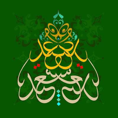 جمالية الخط العربي  Eid1