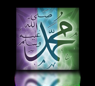 أروع صور لأسم سيدنا محمد عليه الصلاة والسلام