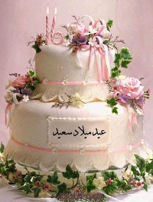 عيد ميلاد سعيد يا  دلع اجمل بنات الدنيا - صفحة 2 Birth_01