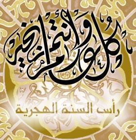 مبروك عليكم السنة الهجرية الجديدة كل سنة وانتم طيبين Hijri