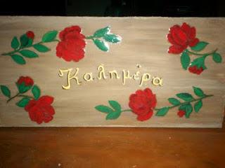 Αφιέρωμα: Table Rouge για να ξέρετε τι φτιάχνετε!!!  100_1861a