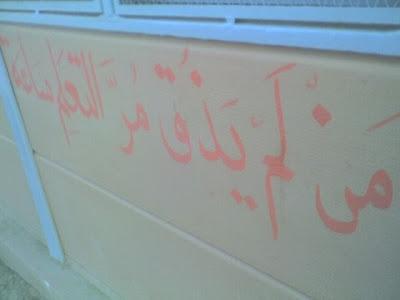 جداريات من م/م أحمد المنصور   نيابة كلميم ABCD0016