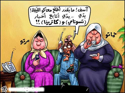 كاريكاتير مضحك - صفحة 2 68942951