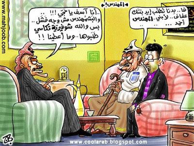 كاريكاتير مضحك - صفحة 2 09a34da51f1a137