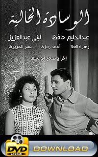 حمل ما لذ وطاب من الافلام Al_Wesada_Al_Khalia