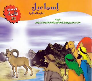 تحميل سلسله قصص الانبياء للاطفال والناشئين .. Pdf  IMG_0029_wm