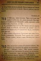 Известность имени Бога - Страница 2 3-711%2B%25D1%2581%25D1%2582%25D1%2580