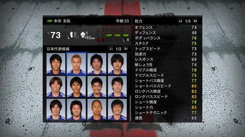 Winning eleven aoki samurai no chosen H