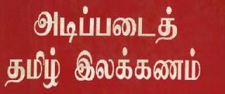 அடிப்படைத் தமிழ் இலக்௧ணம் Tamil_ilakkanam