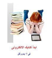 تعلم الربح من أدسنس مع 16كتاب للتحميل 423536307