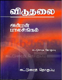 விடுதலை - அன்ரன் பாலசிங்கம் Vidu
