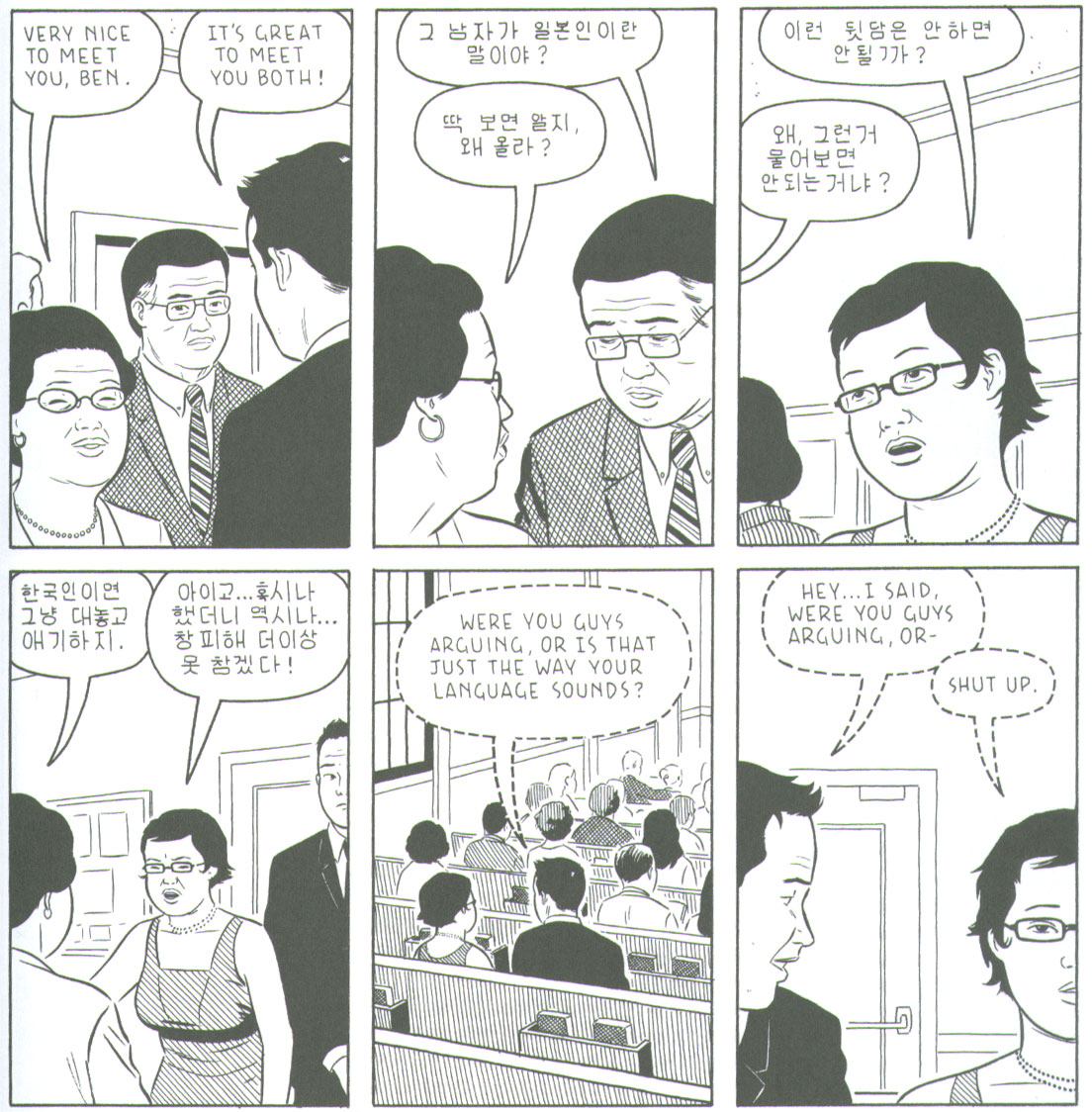 adrian - [BD] Adrian Tomine  Shortcomings-alice-talks-to-her-parents