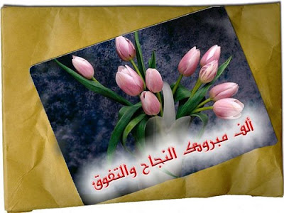 مــبارك النجاح  .. فى بحر الأمل - صفحة 2 C30
