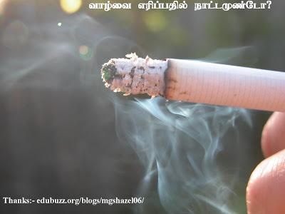 வாழ்வை எரிப்பதில் நாட்டமோ? – புகைத்தல் - Smoking Smoking