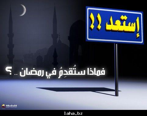 هل من يقظة قبل رمضان؟ 60
