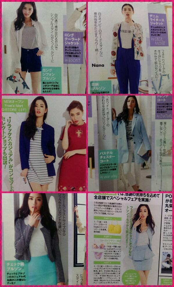 [SCANS] 140307 AfterSchool and Nana for BLENDA April Issue Tumblr_n20wkmhAGk1snxjfzo6_1280