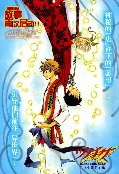 Le retour en 2014: Tsubasa ~WoRLD CHRoNiCLE~ Nirai Kanai-hen  - Page 3 Tumblr_naklp4nmbg1rtf1q8o1_500