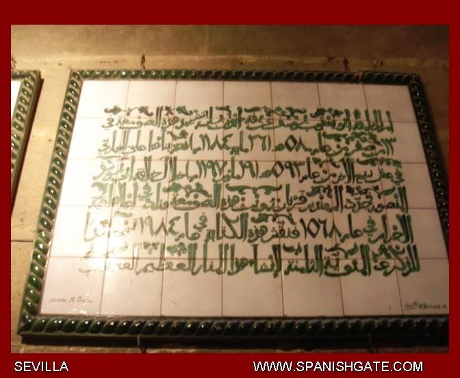 مدخل لقصر من قصور المعتمد ابن عباد Image00056