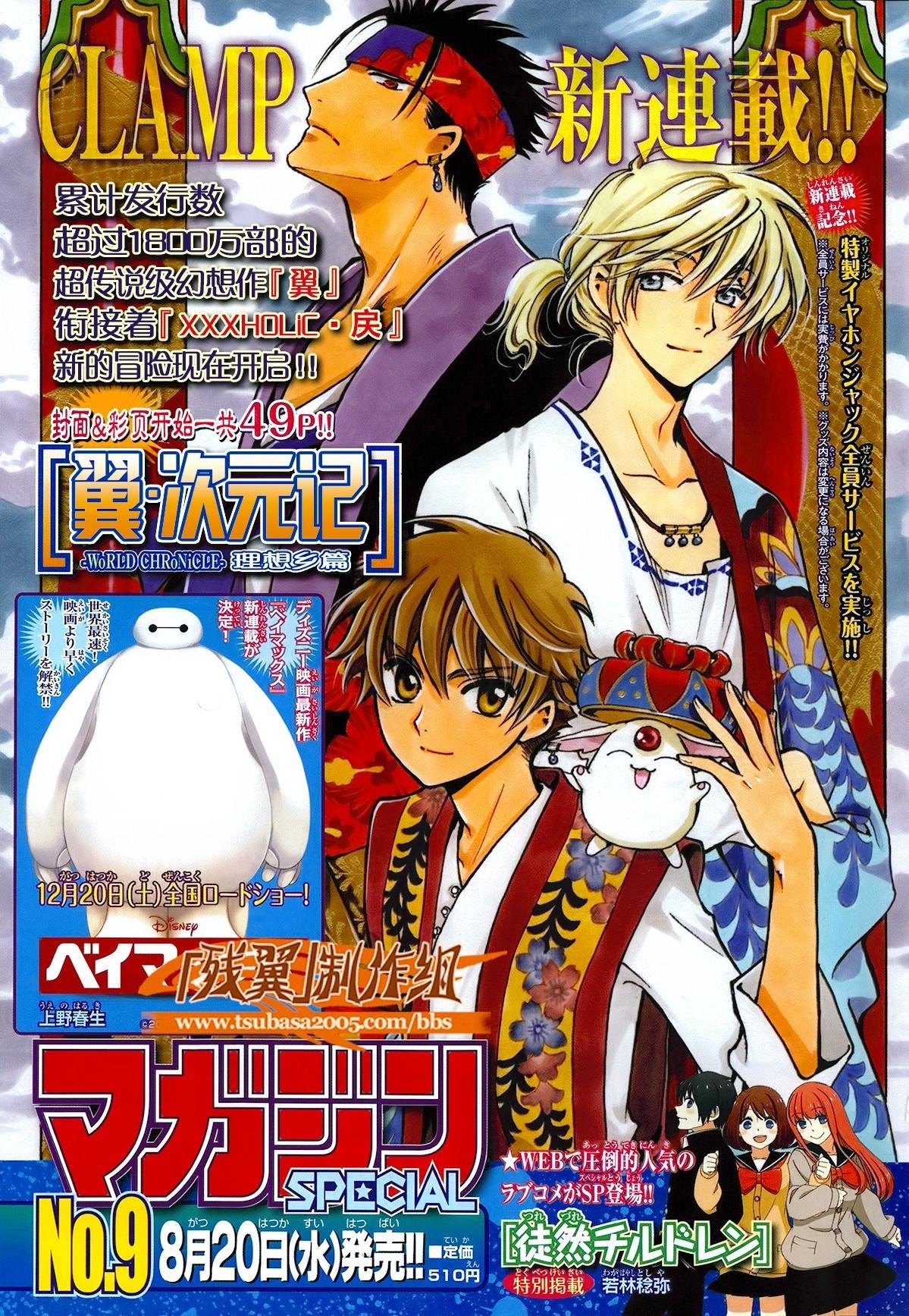 Le retour en 2014: Tsubasa ~WoRLD CHRoNiCLE~ Nirai Kanai-hen  - Page 2 Tumblr_n91es8BAx91sfn0mso1_1280