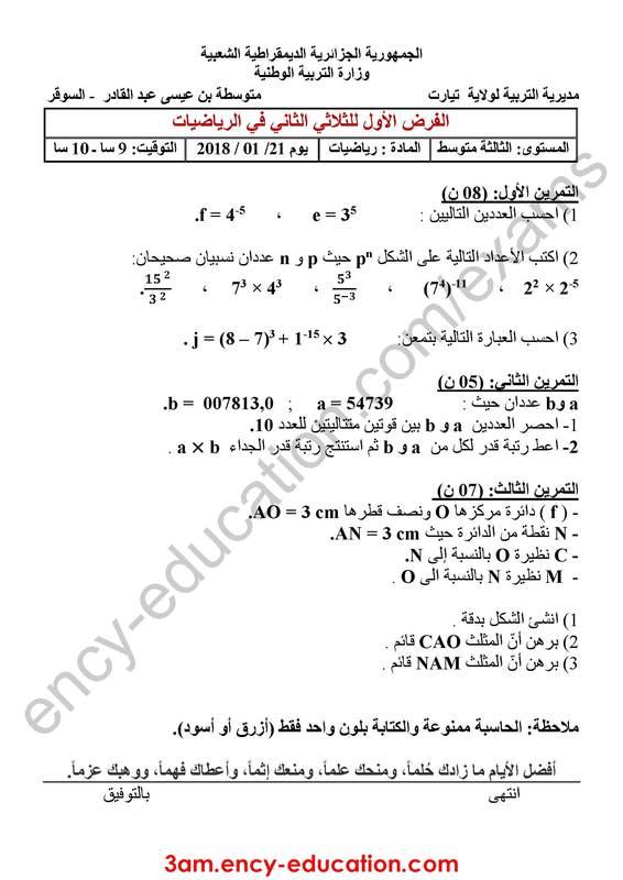 [مساعدة] عاجلة Math-3am18-2trim-d4_orig