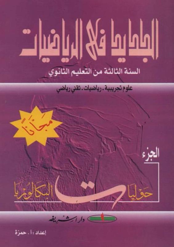 كتاب الجديد في الرياضيات سنة ثالثة ثانوي بأجزائه الثلاث 3as BAC 1571652_orig