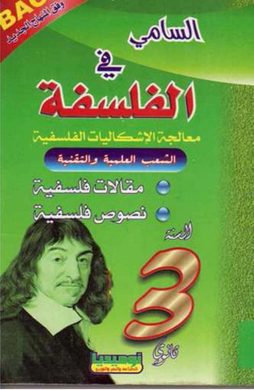 مقالات ونصوص فلسفية للشعب العلمية و لغات أجنبية ( كتاب السامي في الفلسفة للثالثة ثانوي ) 560777_orig