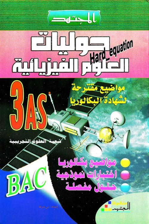 سلسلة المجتهد في العلوم الفيزيائية ثالثة ثانوي ( بكالوريا 3as - BAC ) 7369090_orig