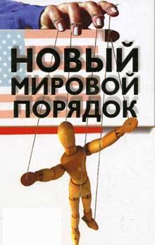 Ротшильды – Хазарский клан. Татьяна Грачёва (26 октября 2012) 1292944982_nmp5432