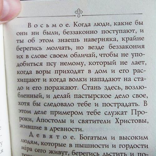 Современные гонения 1484051852_-igumen-roman-03